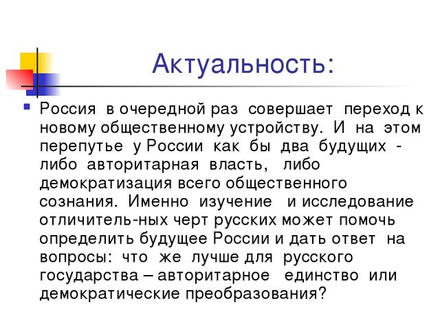 Актуальность: Россия в очередной раз совершает переход к новому общественному...