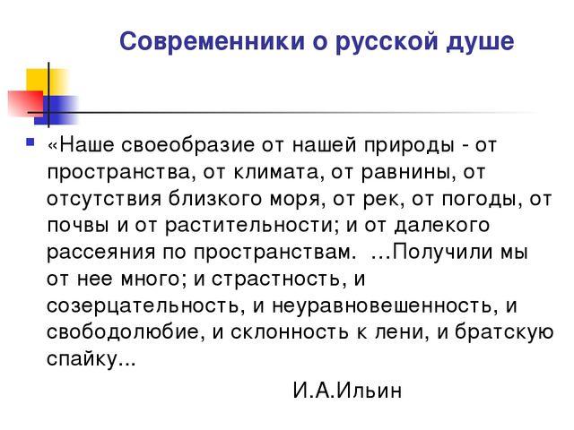 Современники о русской душе «Наше своеобразие от нашей природы - от пространс...