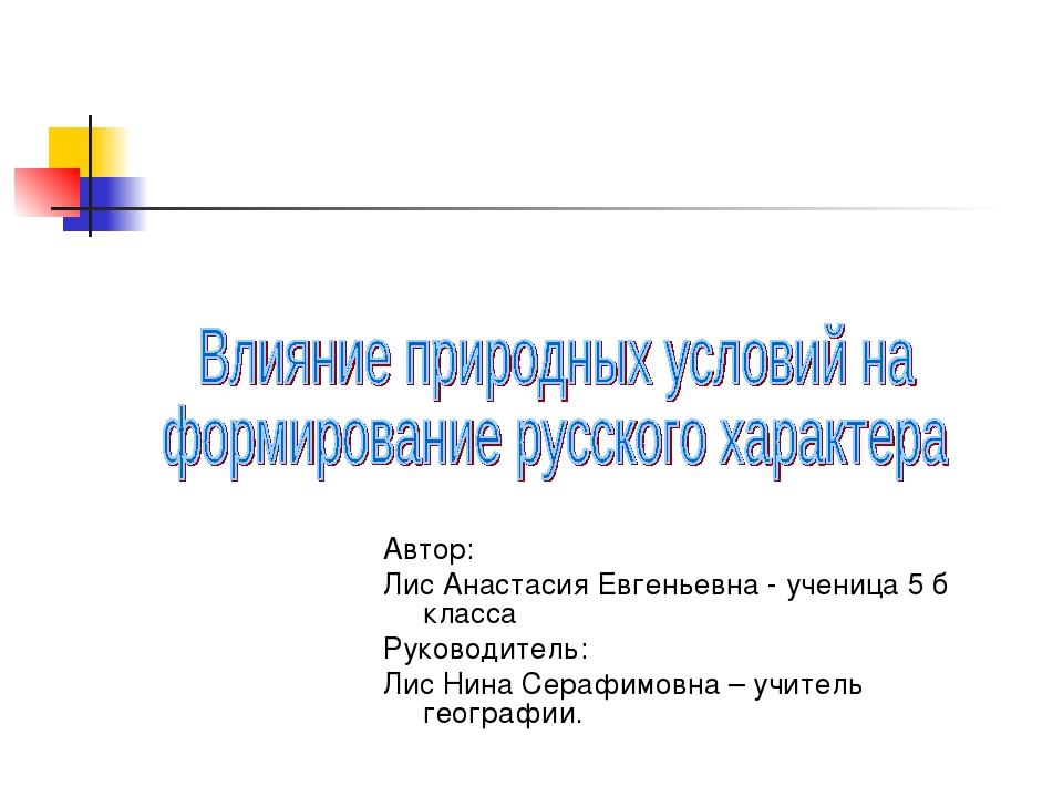 Автор: Лис Анастасия Евгеньевна - ученица 5 б класса Руководитель: Лис Нина...