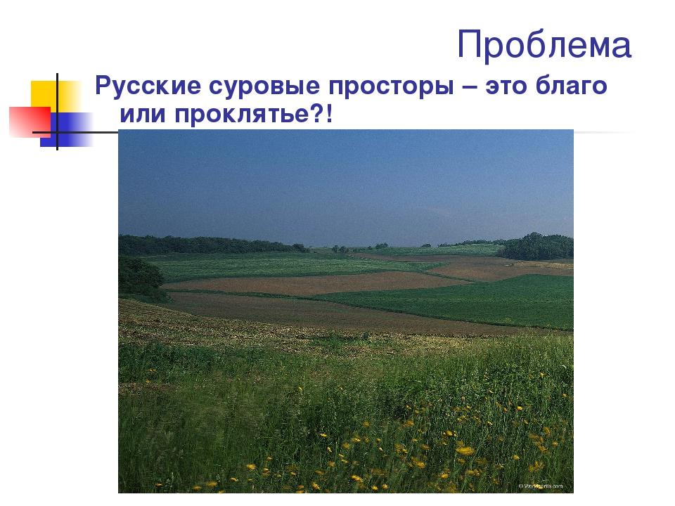 Проблема Русские суровые просторы – это благо или проклятье?!