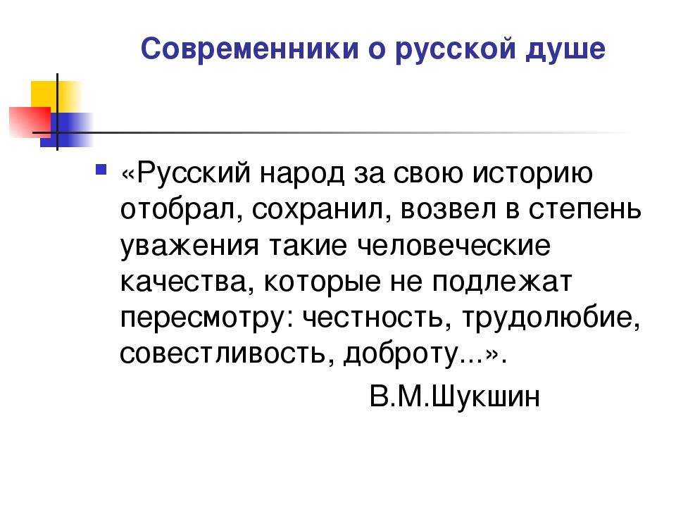 Современники о русской душе «Русский народ за свою историю отобрал, сохранил,...