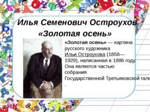 Илья Семенович Остроухов «Золотая осень» «Золотая осень»— картина русского