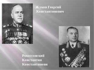 Жуков Георгий Константинович Рокоссовский Константин Константинови