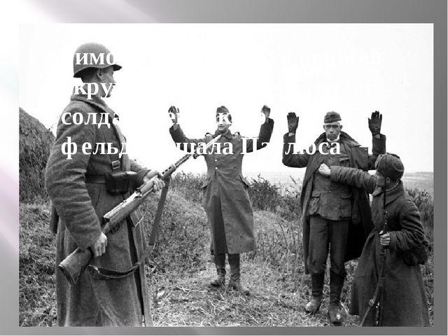 Зимой 1942 – 1943 года была окружена армия (330 тысяч солдат) немецкого фельд...