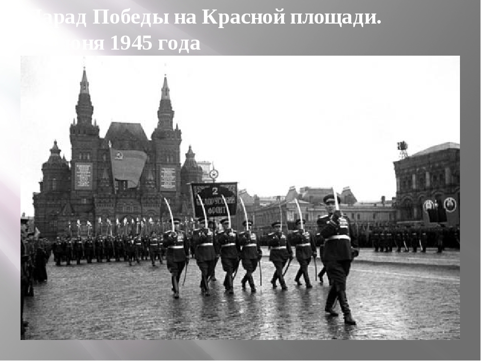 Парад Победы на Красной площади. 24 июня 1945 года