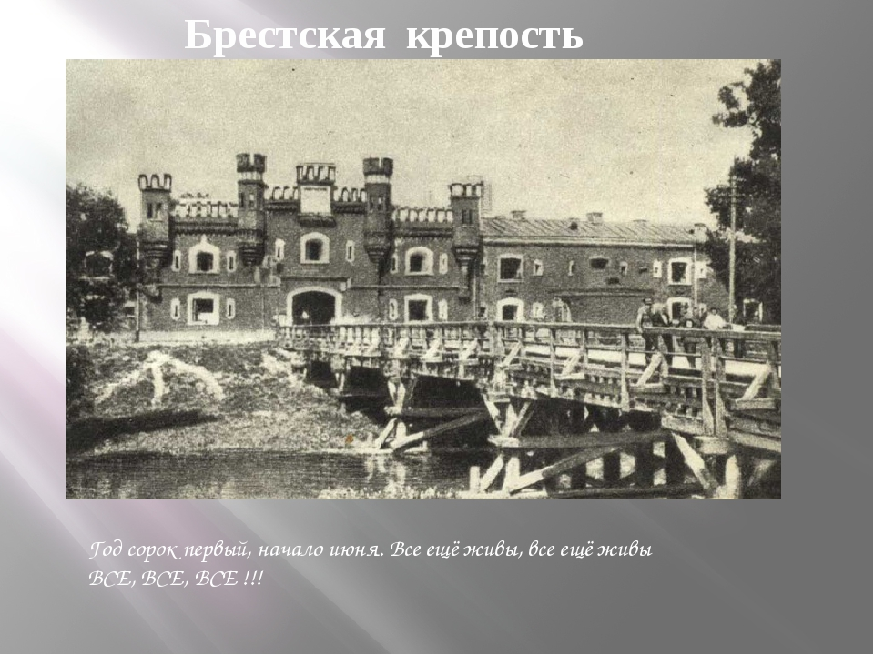 Брестская крепость Год сорок первый, начало июня. Все ещё живы, все ещё живы...