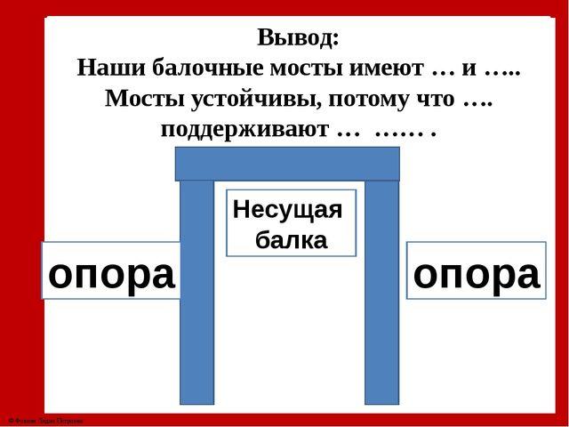 Вывод: Наши балочные мосты имеют … и ….. Мосты устойчивы, потому что …. подде...
