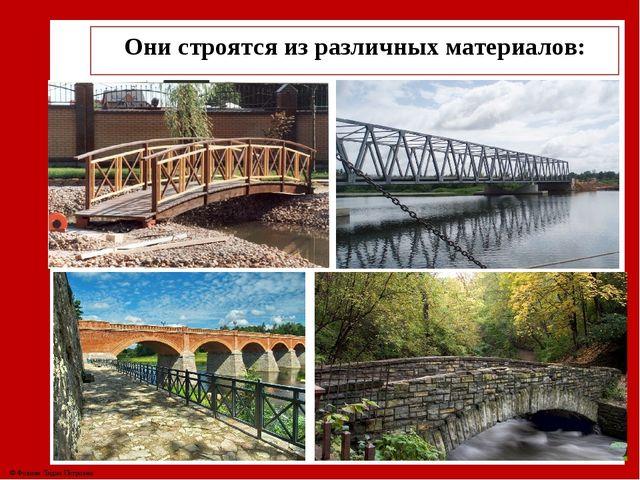 Они строятся из различных материалов: © Фокина Лидия Петровна