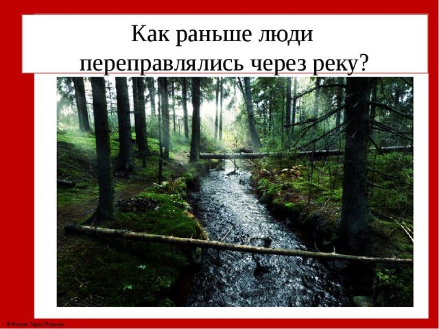 Как раньше люди переправлялись через реку? © Фокина Лидия Петровна