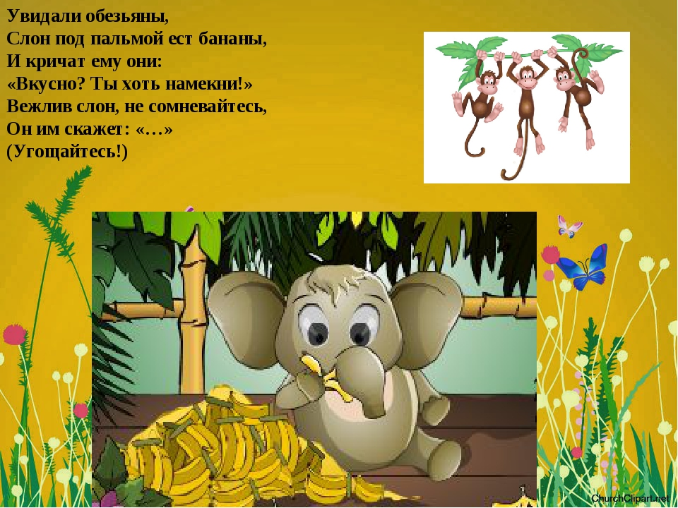 Увидали обезьяны, Слон под пальмой ест бананы, И кричат ему они: «Вкусно? Ты...