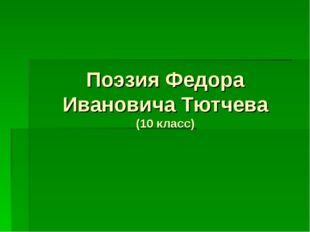 Поэзия Федора Ивановича Тютчева (10 класс)