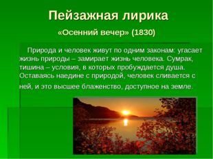 Пейзажная лирика «Осенний вечер» (1830) Природа и человек живут по одним зако