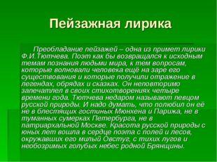 Пейзажная лирика Преобладание пейзажей – одна из примет лирики Ф.И.Тютчева. П