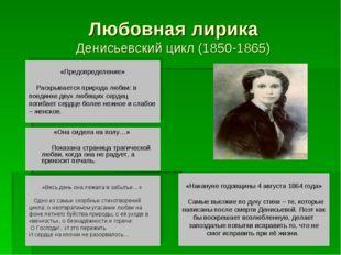 Любовная лирика Денисьевский цикл (1850-1865) «Она сидела на полу…» Показана