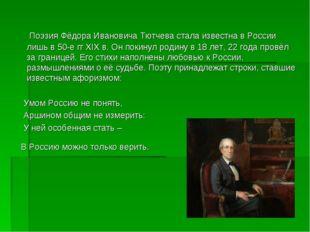 Поэзия Фёдора Ивановича Тютчева стала известна в России лишь в 50-е гг XIX в