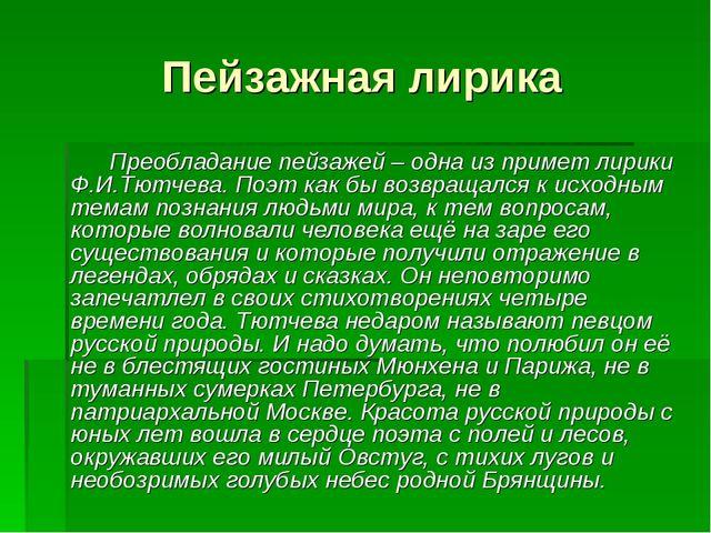 Пейзажная лирика Преобладание пейзажей – одна из примет лирики Ф.И.Тютчева. П...