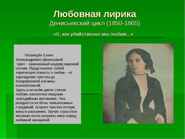 Любовная лирика Денисьевский цикл (1850-1865) «О, как убийственно мы любим…»...