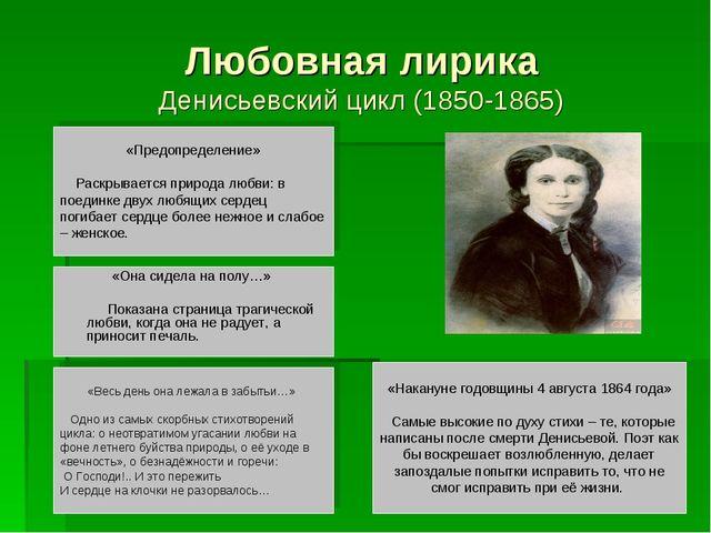 Любовная лирика Денисьевский цикл (1850-1865) «Она сидела на полу…» Показана...