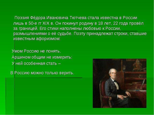 Поэзия Фёдора Ивановича Тютчева стала известна в России лишь в 50-е гг XIX в...