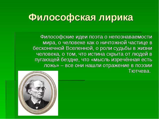 Философская лирика Философские идеи поэта о непознаваемости мира, о человеке...