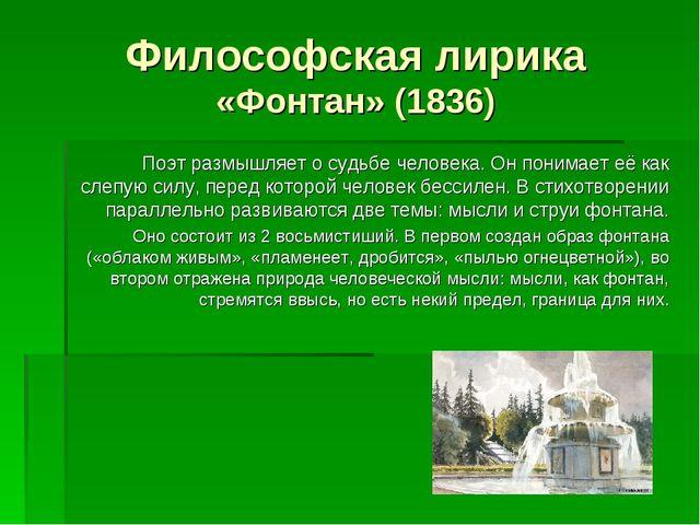 Философская лирика «Фонтан» (1836) Поэт размышляет о судьбе человека. Он пони...