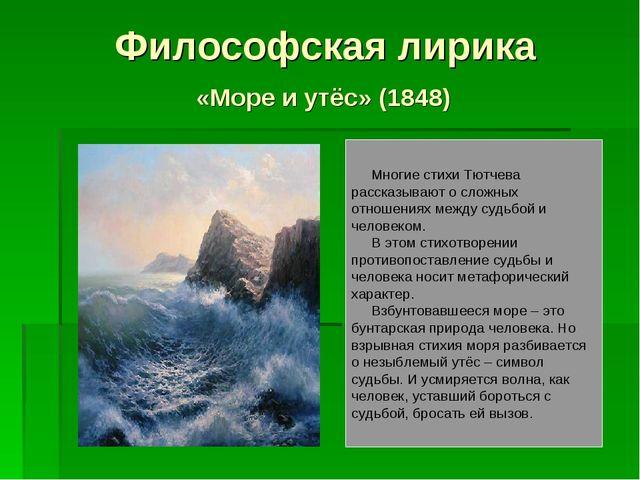 Философская лирика «Море и утёс» (1848) Многие стихи Тютчева рассказывают о с...