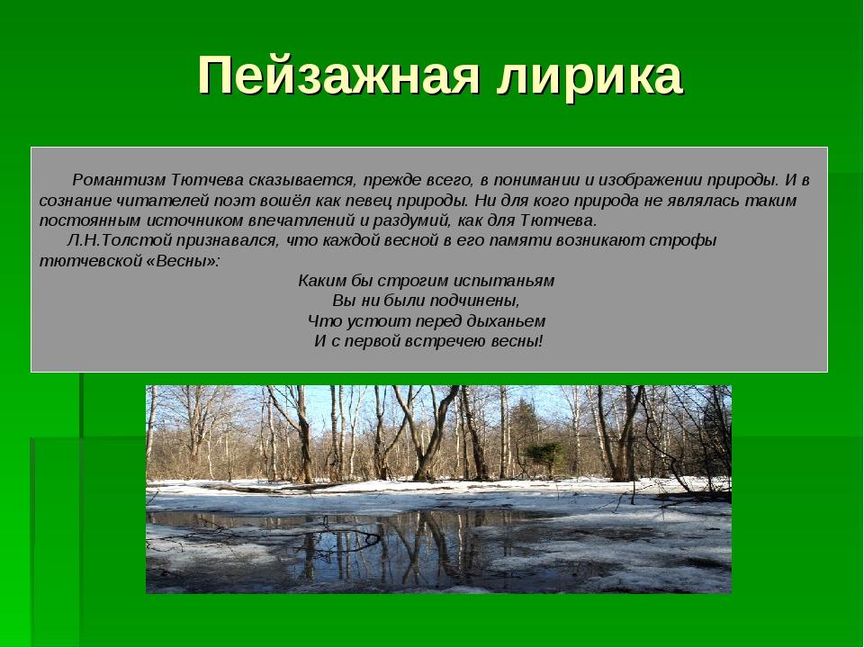 Пейзажная лирика Романтизм Тютчева сказывается, прежде всего, в понимании и и...