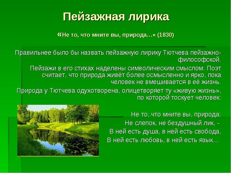 Пейзажная лирика «Не то, что мните вы, природа…» (1830) Правильнее было бы на...