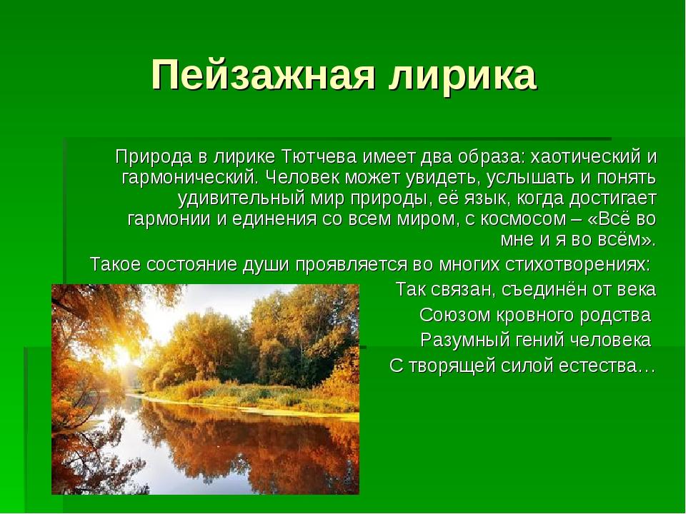 Пейзажная лирика Природа в лирике Тютчева имеет два образа: хаотический и гар...