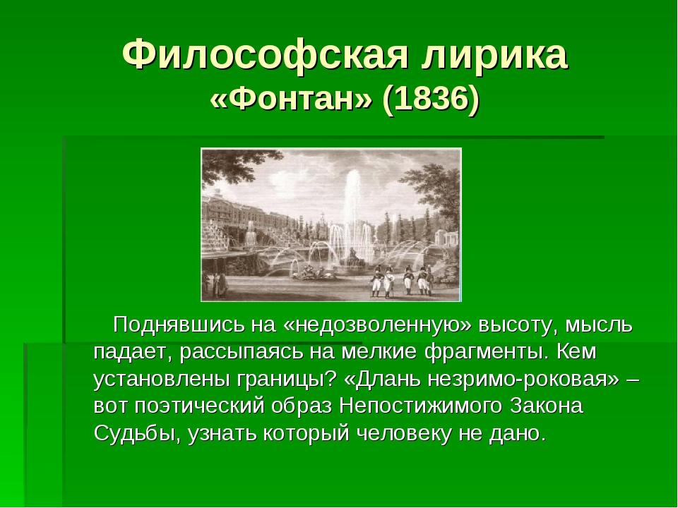 Философская лирика «Фонтан» (1836) Поднявшись на «недозволенную» высоту, мысл...