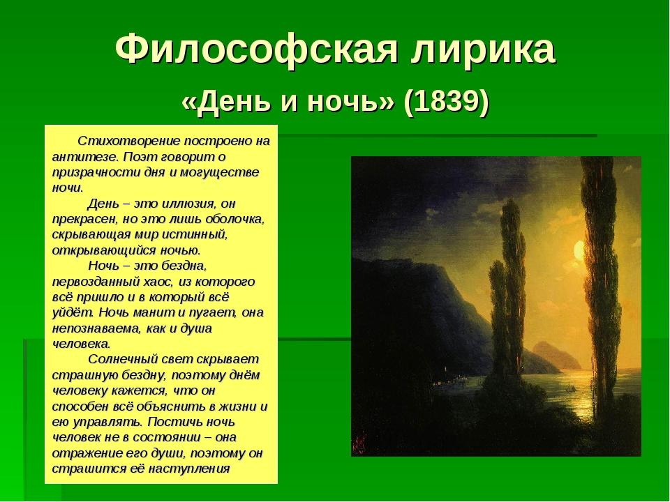 Философская лирика «День и ночь» (1839) . Стихотворение построено на антитезе...