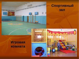 Спортивный зал Игровая комната