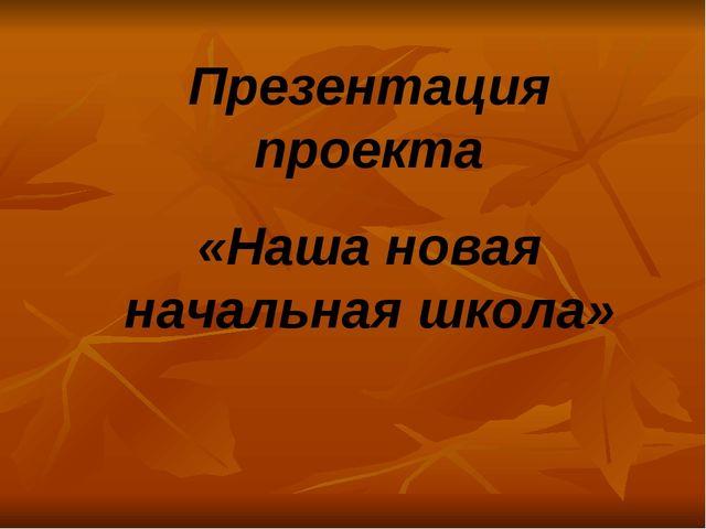 Презентация проекта «Наша новая начальная школа»