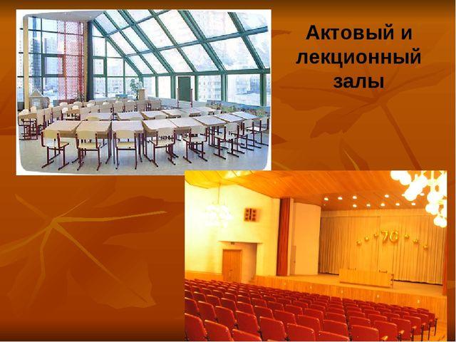 Актовый и лекционный залы