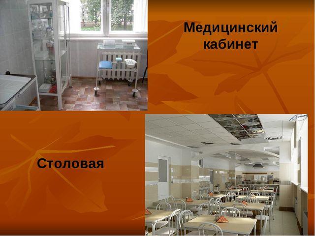 Столовая Медицинский кабинет