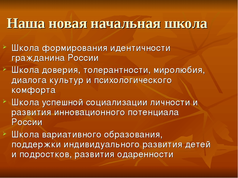 Наша новая начальная школа Школа формирования идентичности гражданина России...