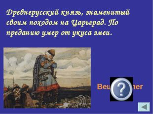 Древнерусский князь, знаменитый своим походом на Царьград. По преданию умер о