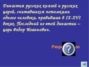 Династия русских князей и русских царей, считавшихся потомками одного человек