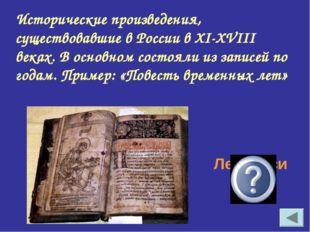 Исторические произведения, существовавшие в России в XI-XVIII веках. В основн
