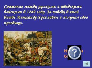 Сражение между русскими и шведскими войсками в 1240 году. За победу в этой би