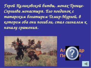 Герой Куликовской битвы, монах Троице-Сергиева монастыря. Его поединок с тата