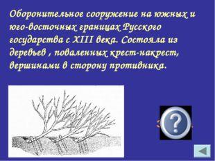 Оборонительное сооружение на южных и юго-восточных границах Русского государс