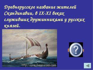 Древнерусское название жителей Скандинавии, в IX-XI веках служивших дружинник