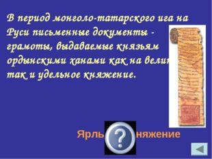 В период монголо-татарского ига на Руси письменные документы - грамоты, выдав