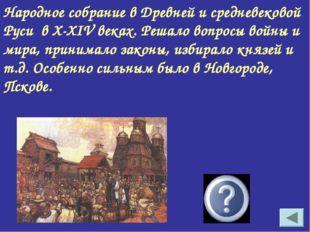 Народное собрание в Древней и средневековой Руси в X-XIV веках. Решало вопрос