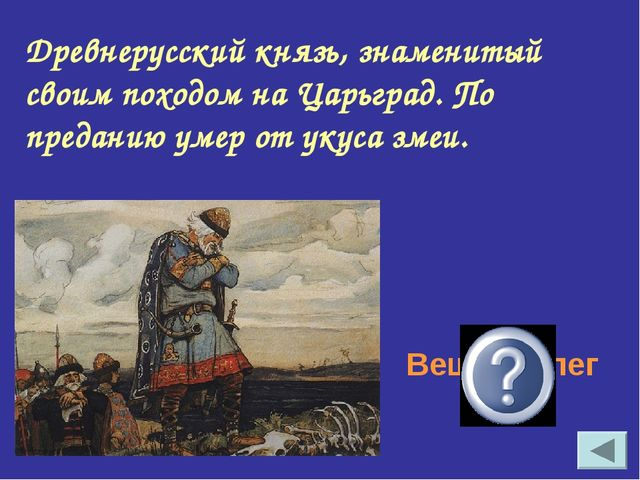 Древнерусский князь, знаменитый своим походом на Царьград. По преданию умер о...