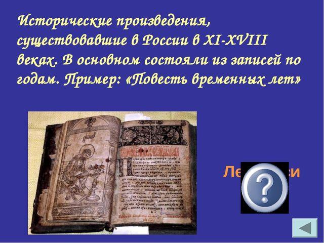 Исторические произведения, существовавшие в России в XI-XVIII веках. В основн...