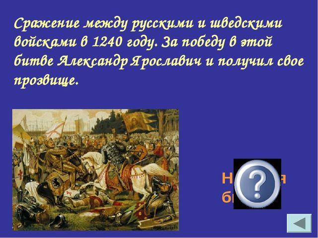 Сражение между русскими и шведскими войсками в 1240 году. За победу в этой би...
