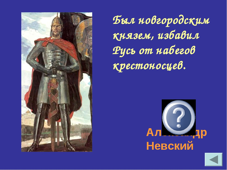 Был новгородским князем, избавил Русь от набегов крестоносцев. Александр Невс...
