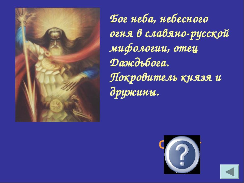 Бог неба, небесного огня в славяно-русской мифологии, отец Даждьбога. Покрови...